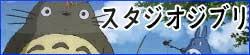 スタジオジブリ/キャラクターグッズ