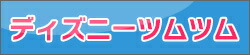 ディズニーツムツムキャラクターグッズ/シネマコレクション