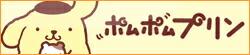 ポムポムプリン/キャラクターグッズ