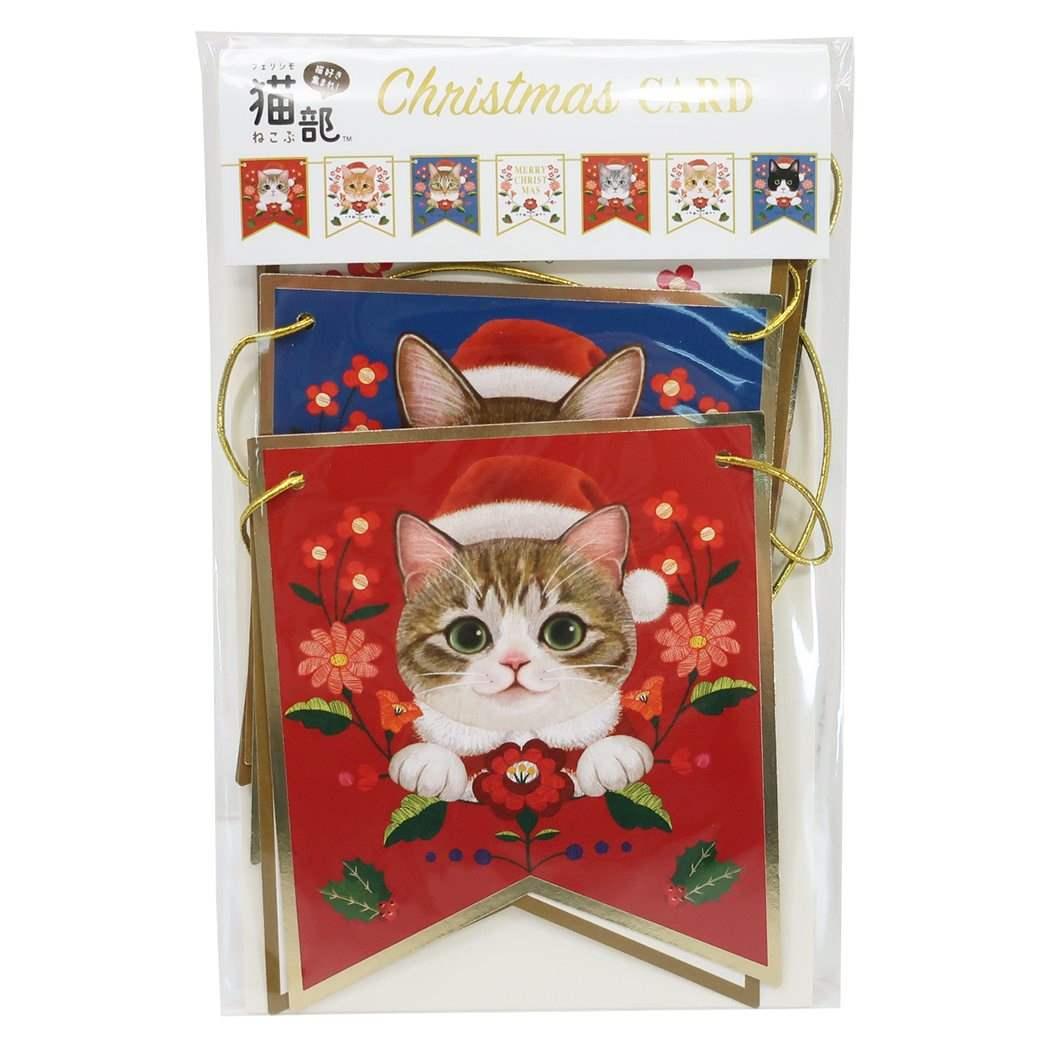 フェリシモ猫部 グリーティングカード