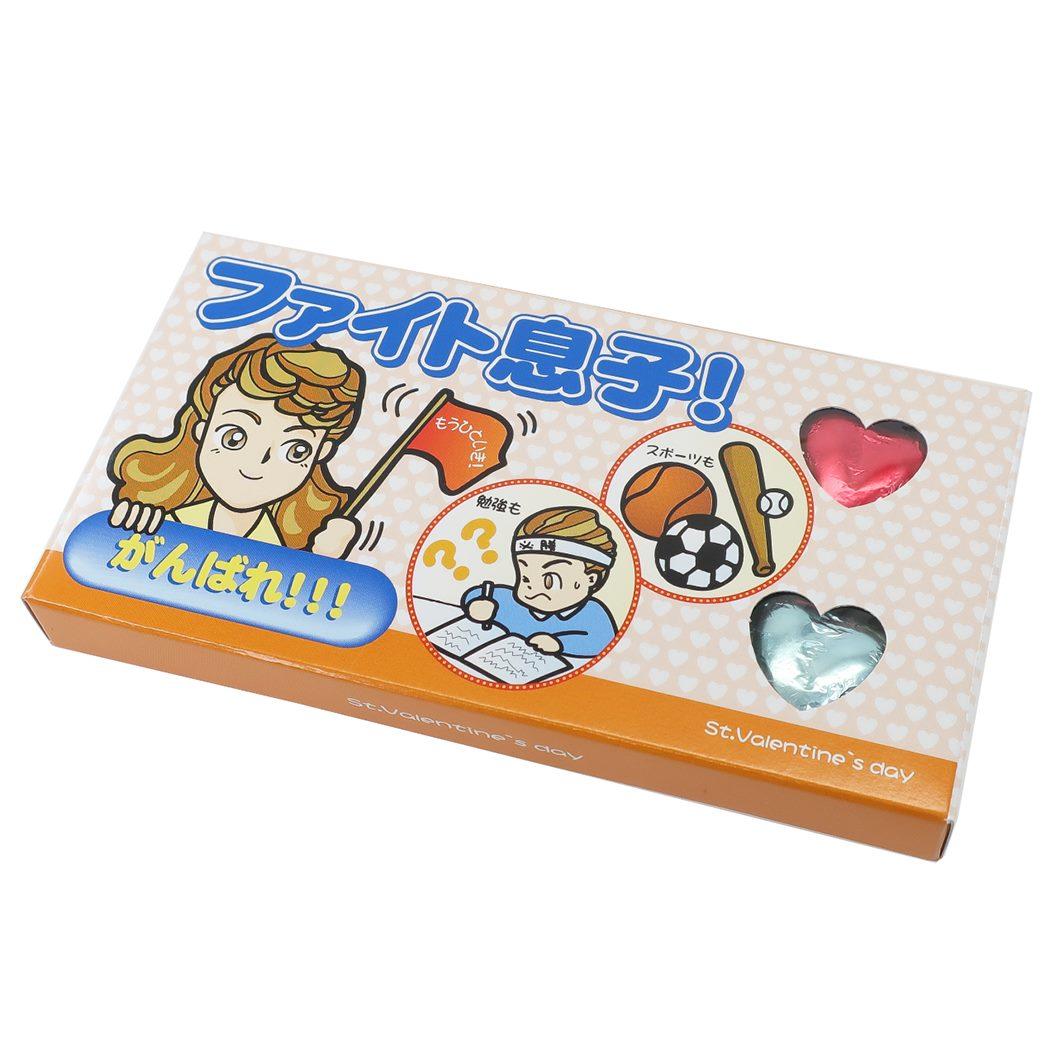 ファイト息子[お菓子 チョコレート]