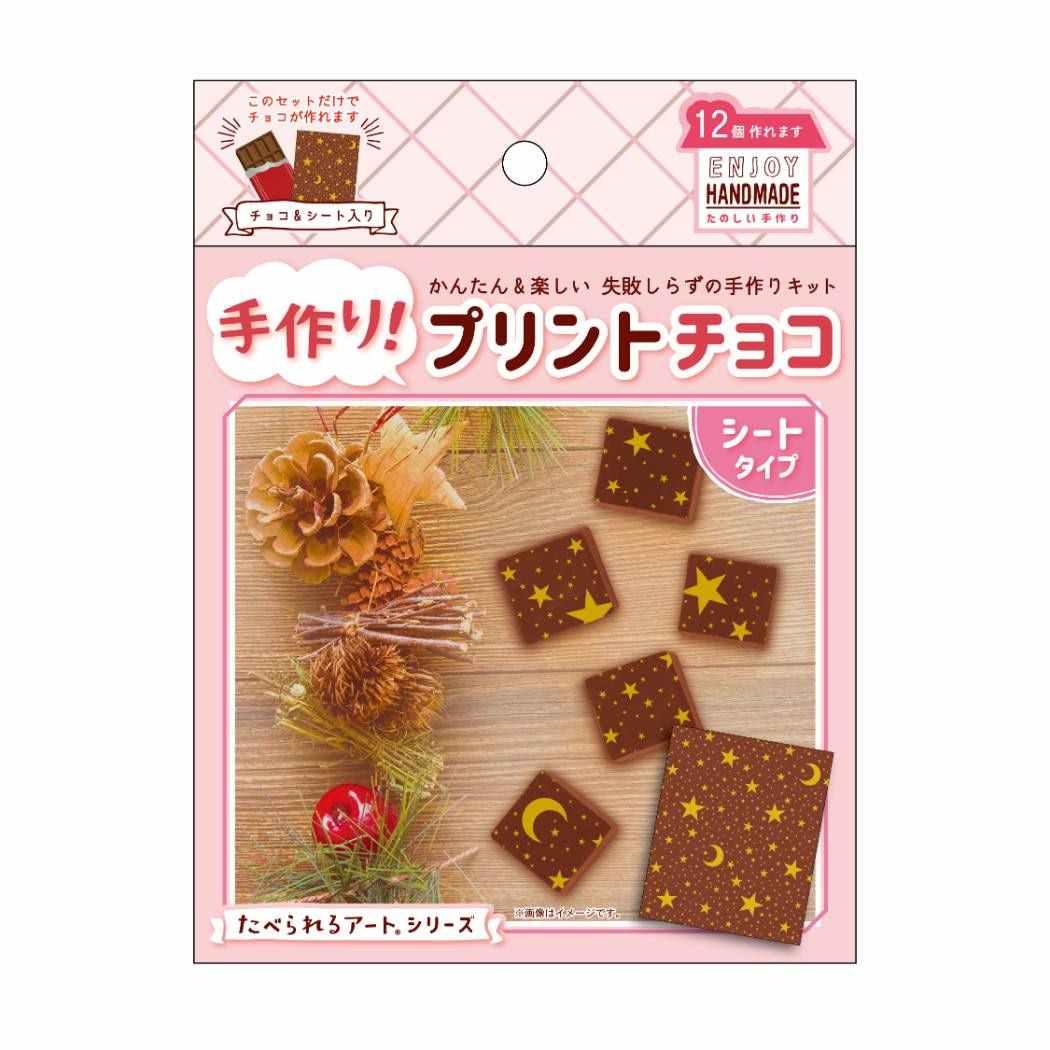 Starry Night[お菓子 チョコレート]