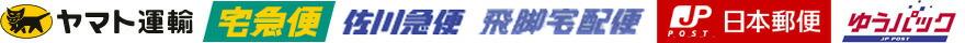 ヤマト運輸、佐川急便、日本郵便