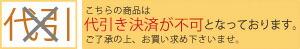 no-daibiki.jpg