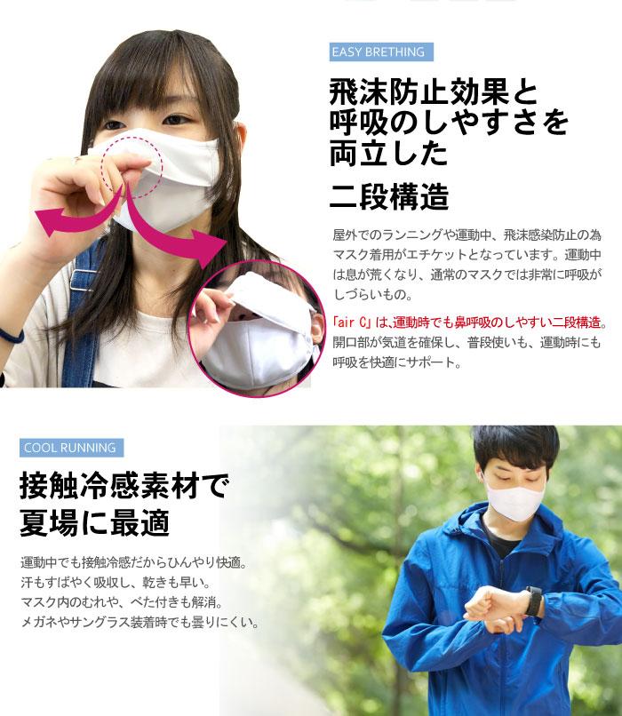 飛沫防止効果と呼吸のしやすさを両立