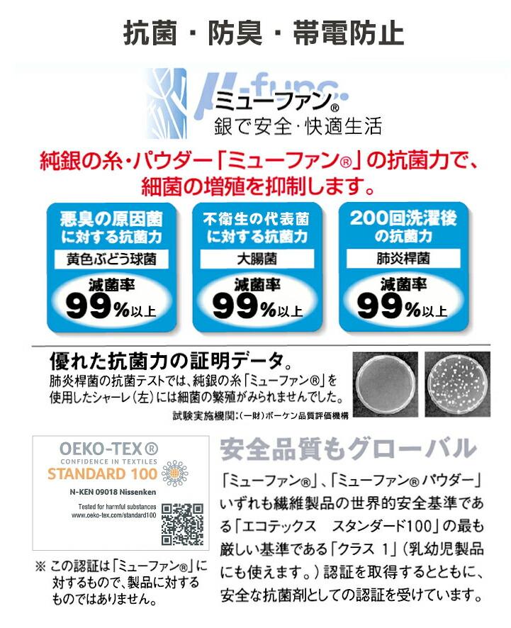 抗菌・防臭・帯電防止