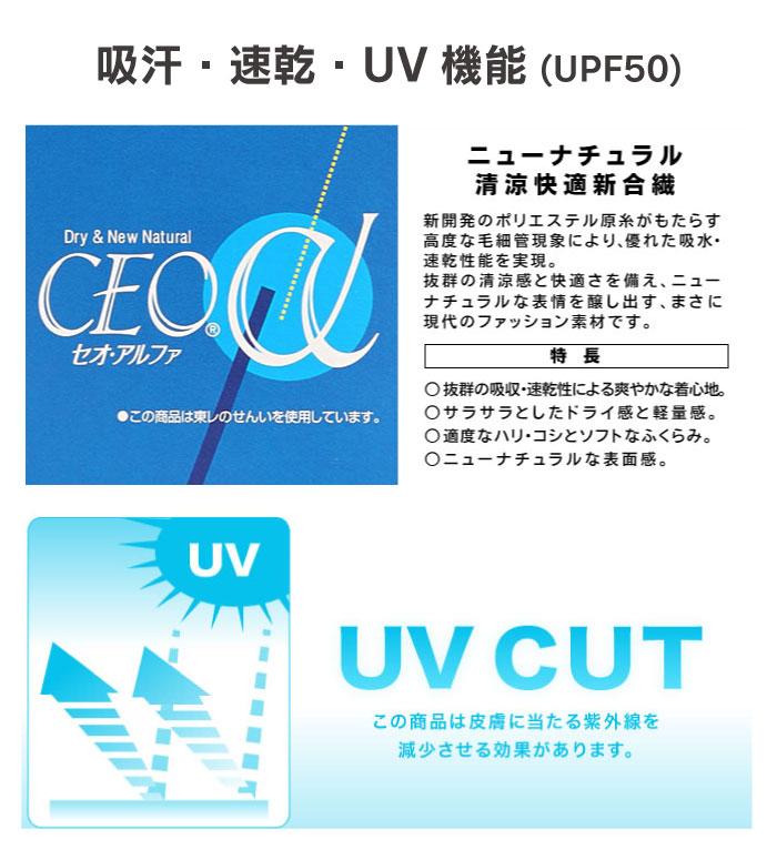 吸汗・速乾・UV機能