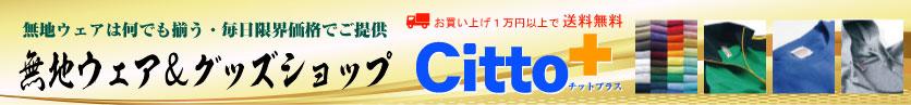 Citto+(チットプラス)