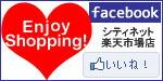 シティネットショッピングFacebookページ