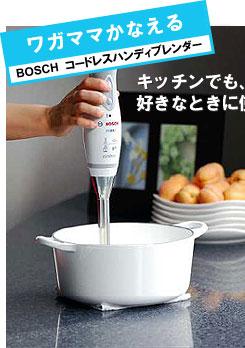 BOSCH(ボッシュ)コードレスハンディブレンダー ハンドミキサー