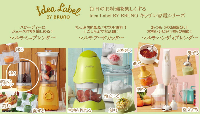 Idea Label BY BRUNO キッチン家電シリーズ