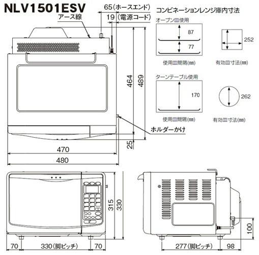 ノーリツ ガスオーブン(卓上タイプ) NLV1501ESV