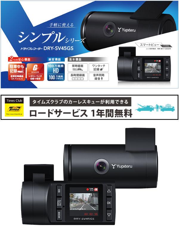 dry-sv45gs-01.jpg