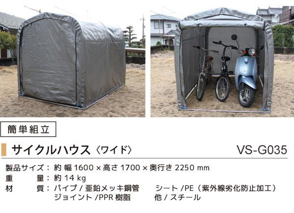 「バイク置き場 自転車置き場 収納」の画像検索結果
