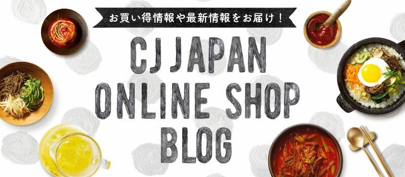 CJジャパンブログ