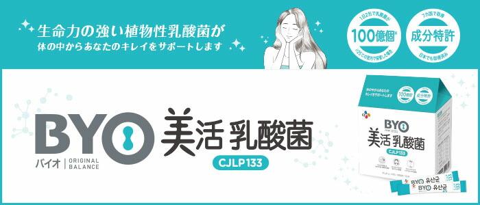 BYO美活乳酸菌 CJLP133:体の中からあなたのキレイをサポートします