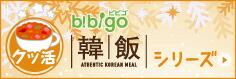 bibigo 韓飯シリーズ