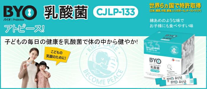 BYO乳酸菌 CJLP133:子どもの毎日の健康を乳酸菌で体の中から健やか!