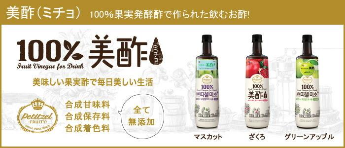 美酢(ミチョ):100%果実発酵酢で作られた飲むお酢!