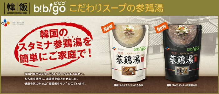 韓飯bibigo こだわりスープの参鶏湯
