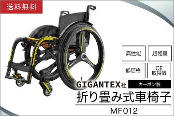 GIGANTEX社 カーボン製折り畳み式車椅子 MF012