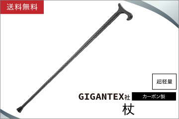 GIGANTEX社 カーボン製 杖