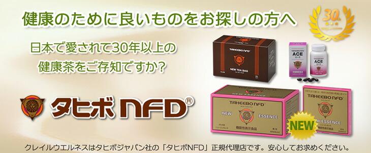 日本で愛され続けて30年以上の実績。「タヒボNFD」(タヒボ茶)は、安全なタヒボジャパン社の製品をどうぞご愛飲ください。当店は安心の「タヒボNFD」正規代理店です。