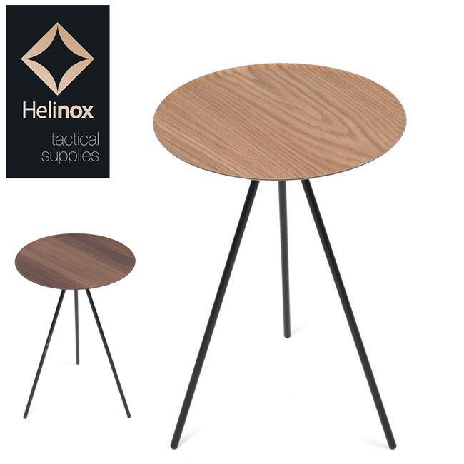 即日発送 ヘリノックス HELINOX テーブル Table O Home テーブル オー 19750016 【FUNI】【TABL】机 キャンプ アウトドア ギア