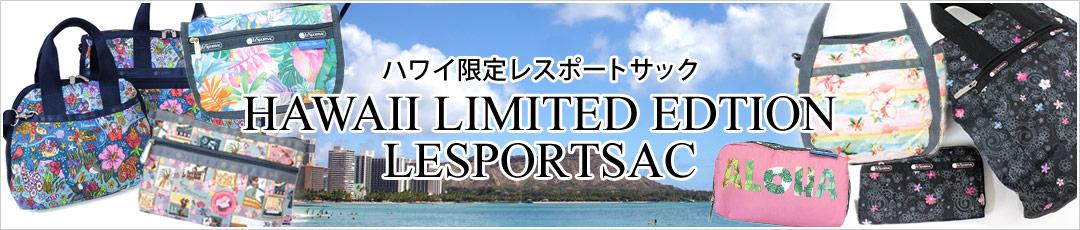 ハワイ限定レスポートサック
