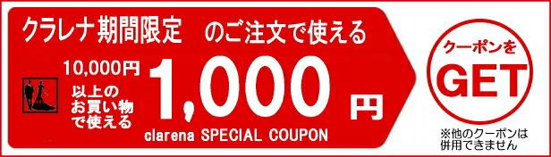 店内で使える1,000円割引クーポン!
