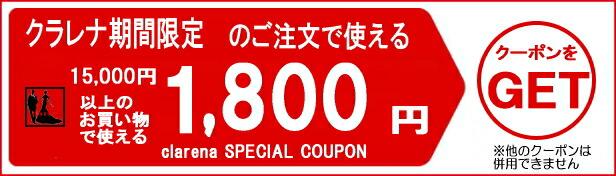 店内で使える1,800円割引クーポン!