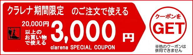 店内で使える3,000円割引クーポン!