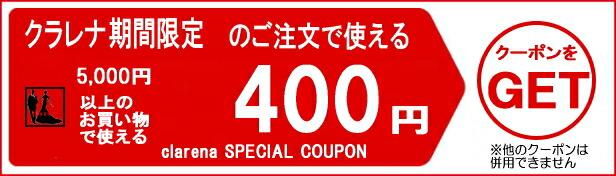店内で使える400円割引クーポン!