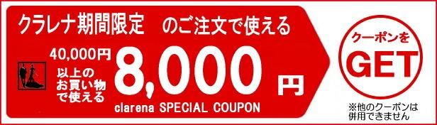 店内で使える8,000円割引クーポン!