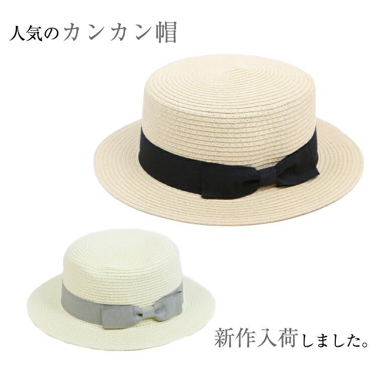 ぼうし,カンカン帽