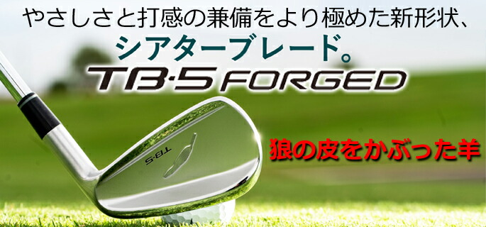 tb-5 FORGED