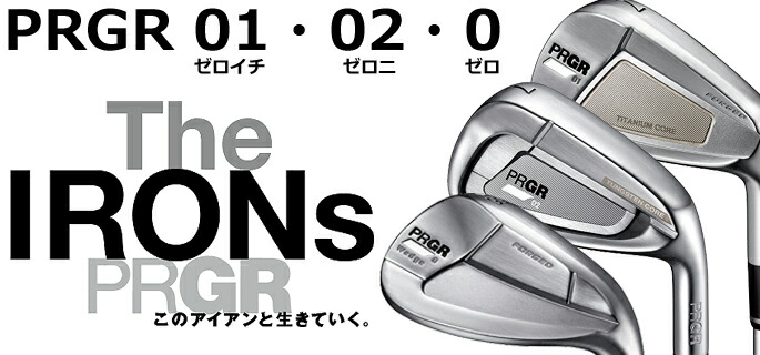 RS irons