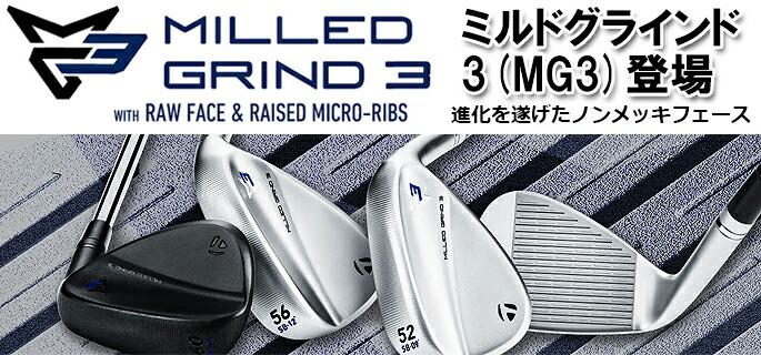 MILLED GRIND 3
