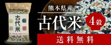 熊本産古代米