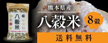 熊本産八穀米