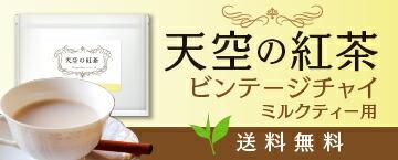 天空の紅茶ビンテージチャイ