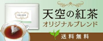 天空の紅茶オリジナルブレンド