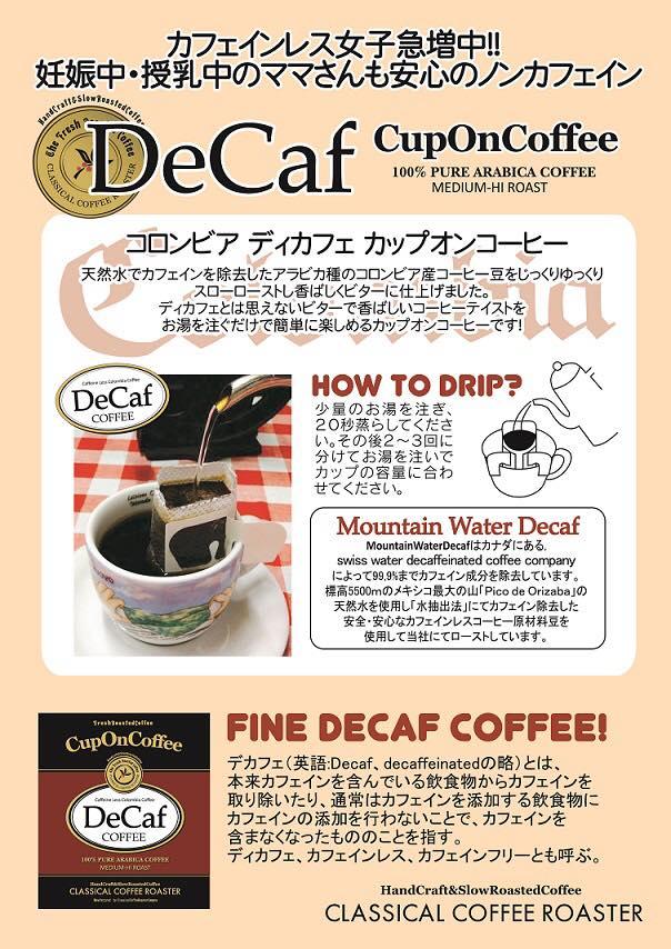 コーヒーバリエーション