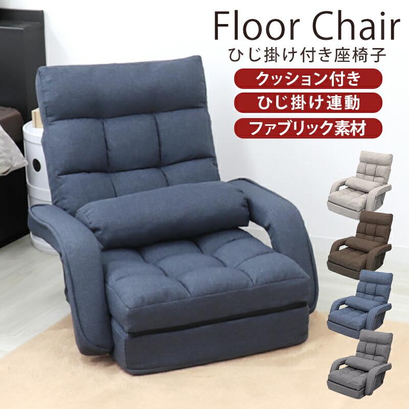 ひじ掛け付き座椅子