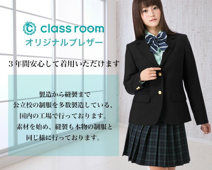 classroomオリジナル商品