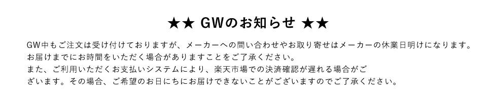 GWのお知らせ
