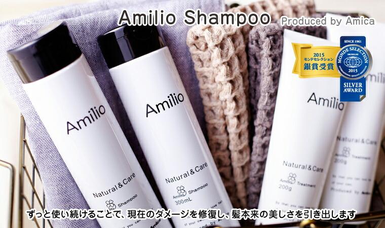 Amilio Shampoo Produced by Amica ずっと使い続けることで、現在のダメージを修復し、髪本来の美しさを引き出します
