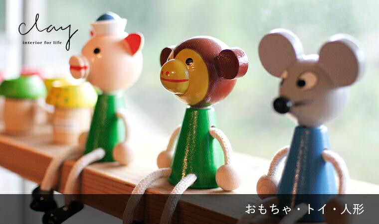 おもちゃ・トイ・人形 / clay