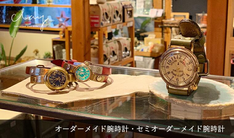 オーダーメイド腕時計・セミオーダーメイド腕時計 / clay
