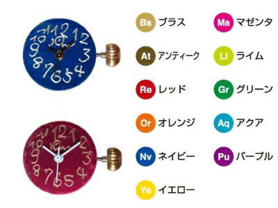 STEP1:文字盤の色をお選びいただきます